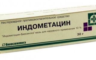 Как использовать Индометацин мазь?