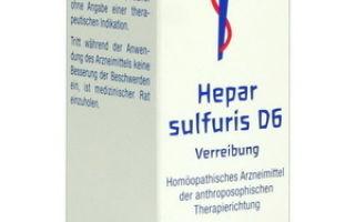 Инструкция по применению Гепар сульфура