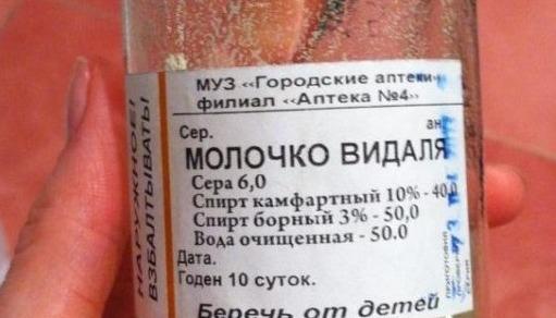 Молочко Видаля. Инструкция по применению. Цена, отзывы, как хранить